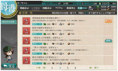 11.4 任務達成