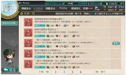 11.5 任務達成