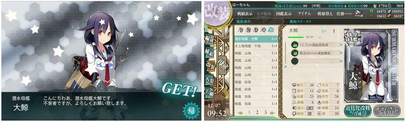 12.7 2-5ボスDrop大鯨