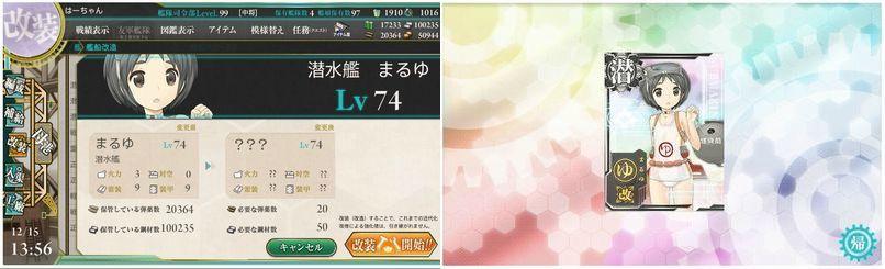 12.15 まるゆ→まるゆ改