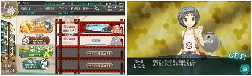 12.15 まるゆ3人目