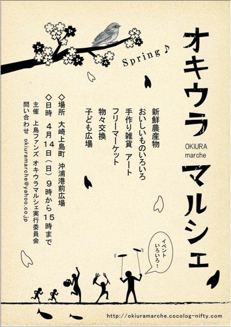 オキウラマルシェ2013【春】のコピー