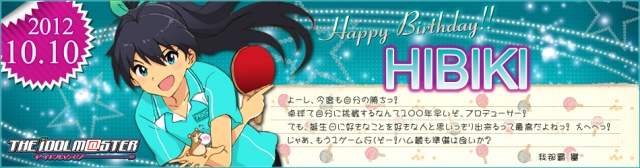 hibiki_large.jpg