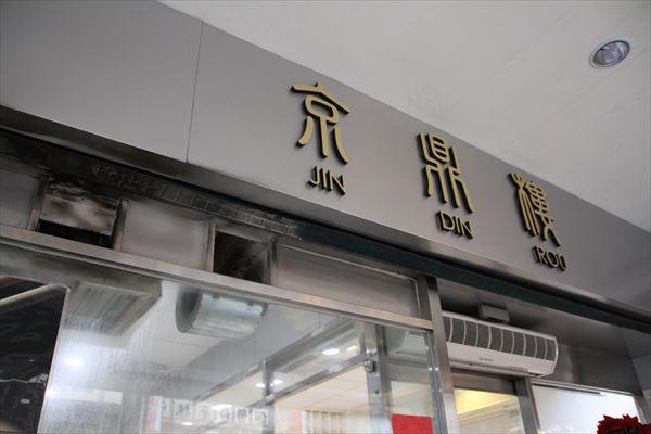 2013台湾 (134)_R