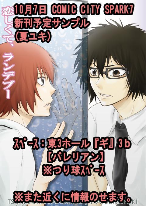 2012.10.1『恋してて、ランデ