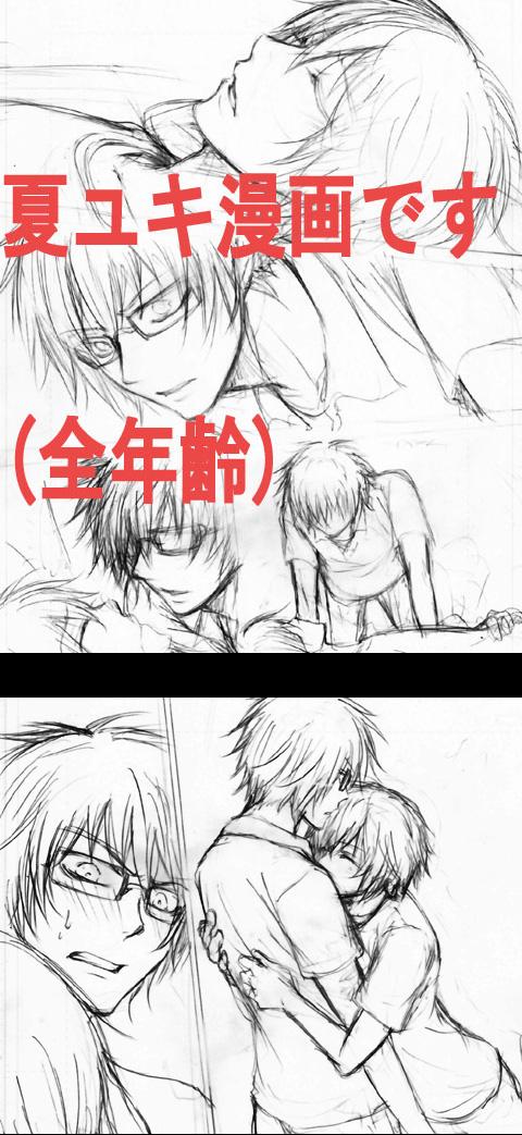 2012.10.2『恋してて、ランデ