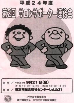 2012-09-21sinta.jpg