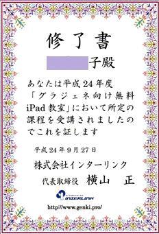 2012-09-27ipad4.jpg