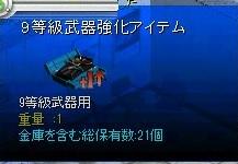 9武器強化キット21個