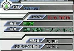 レベル108その2