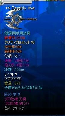 9斧匠+4