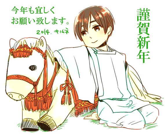 日記絵_2014新年のご挨拶