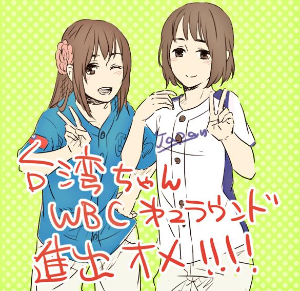 WBC台湾ちゃんオメ