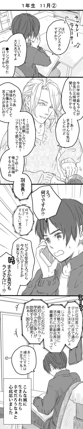 S学パロ4コマ1-11_2