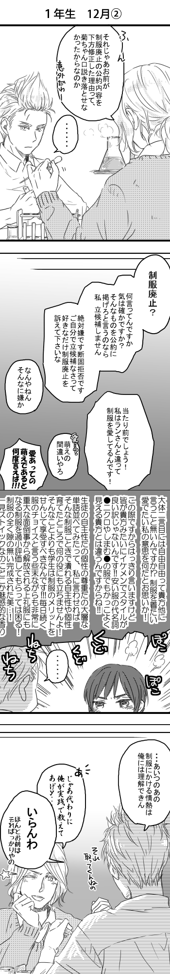 学パロ4コマ1-12_2