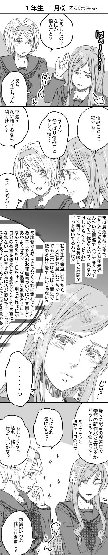 学パロ4コマ1-1_2