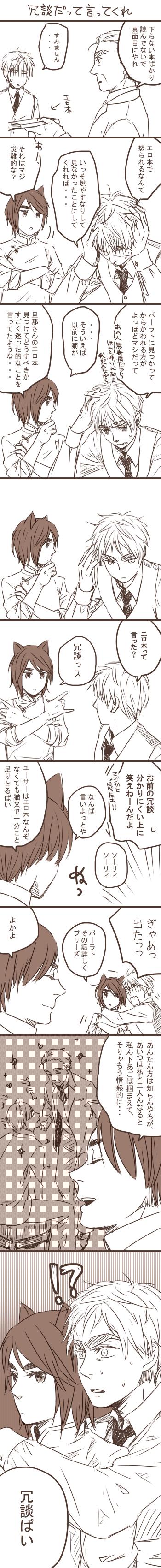 猫_冗談1