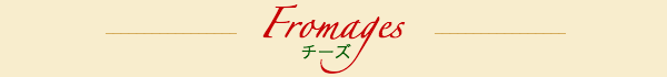 Fromages 12