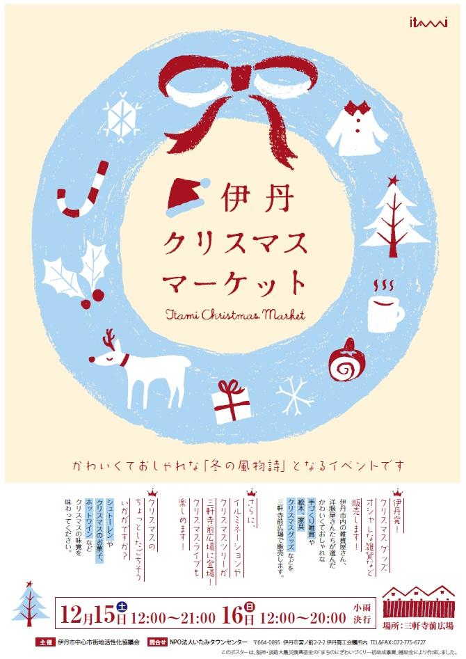 伊丹クリスマスマーケット