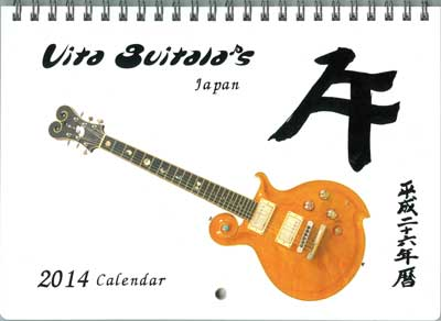 ギターカレンダー2015-1-02