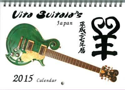 ギターカレンダー2015-1-03