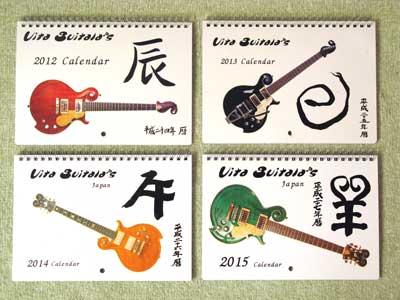 ギターカレンダー2015-1-04