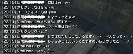 141028めぐちゃん
