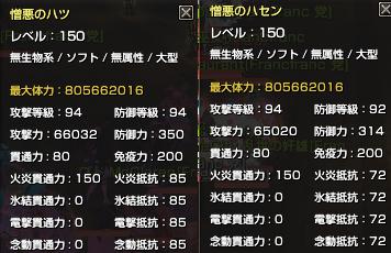 141103執行官ボス