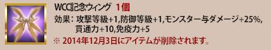 141119記念羽根説明