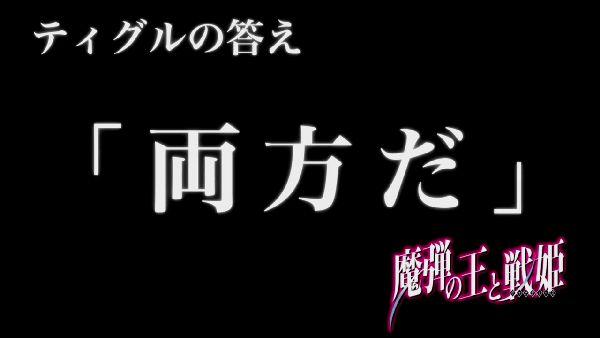 魔弾06 (11)