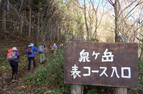 泉ヶ岳登山開始