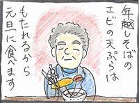 エビの天ぷらを取っておいて元旦に自慢する魂胆のきよこちゃん