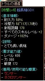 ドロップ11