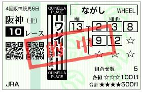 阪神10R