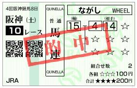 阪神10R馬連