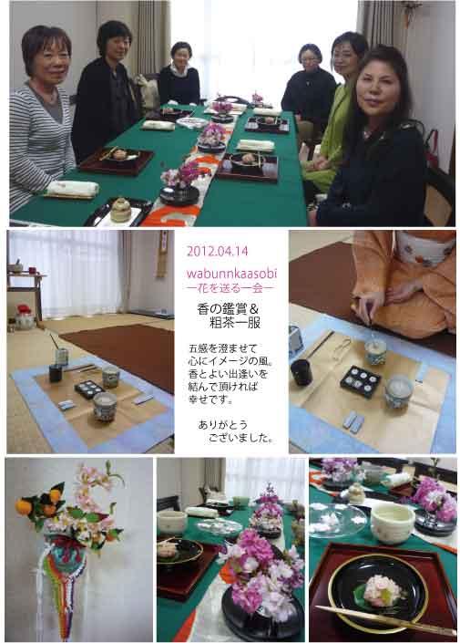 201204wabunnkaasobi.jpg