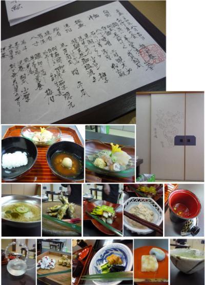 kaiseki_convert_20120810154401.jpg