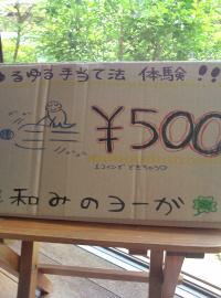 準備 500