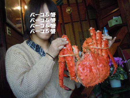 パーコと蟹