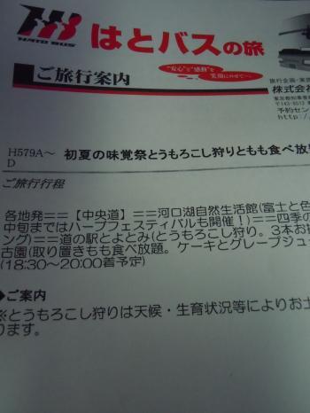 DSCN1921_convert_20120701105240.jpg