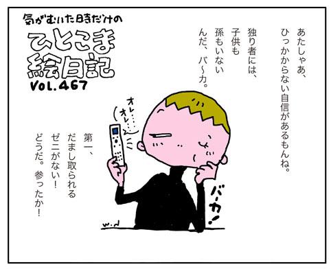 絵日記467