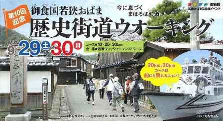 banner-walking10th.jpg