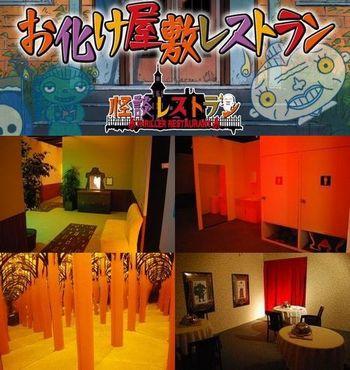 (C)松谷みよ子・怪談レストランTEAM/テレビ朝日・電通・東映アニメーション