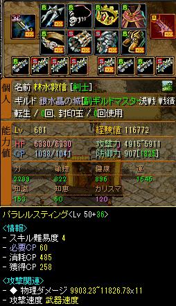681ステスキルダメ