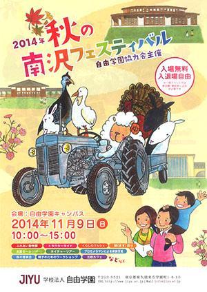 南沢t_convert_20141106101524