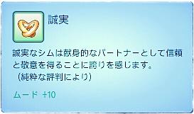 seijitsu_20130607230752.jpg