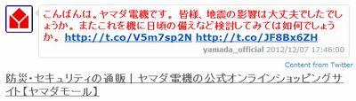 2012年12月17日17時46分のヤマダ電機公式ツイート