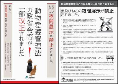 動物愛護管理法改正告知ポスター