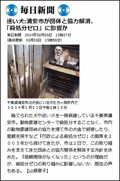 毎日新聞「迷い犬 浦安市が協力解消」