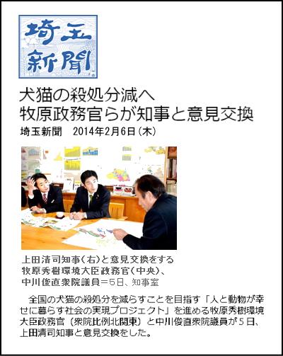 埼玉新聞「犬猫の殺処分減へ 知事と意見交換」